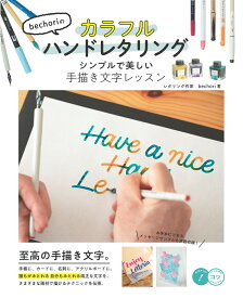bechoriのカラフルハンドレタリング シンプルで美しい手描き文字レッスン [ bechori ]