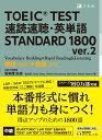 TOEIC(R) TEST 速読速聴・英単語 STANDARD 1800 ver.2 [ 松本 茂 ]