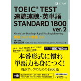 TOEIC(R) TEST 速読速聴・英単語 STANDARD 1800ver.2