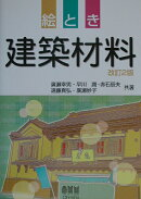 絵とき建築材料改訂2版