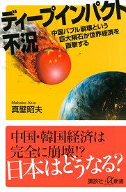 ディープインパクト不況 中国バブル崩壊という巨大隕石が世界経済を直撃する (講談社+α新書) [ 真壁 昭夫 ]