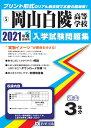 岡山白陵高等学校(2021年春受験用) (岡山県私立高等学校入学試験問題集)