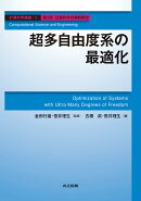 計算科学講座(第9巻(第3部 計算科学の横断)