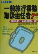 一般旅行業務取扱主任者(〔2003年版〕)