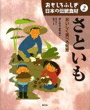 おもしろふしぎ日本の伝統食材(2)