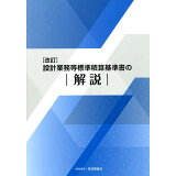 設計業務等標準積算基準書の解説改訂