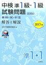 中検準1級・1級試験問題「第89・90・91回」解答と解説(2017年版) CD-ROM付 [ 日本中国語検定協会 ]