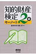 知的財産検定2級キ-ノ-ト