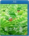 菊次郎の夏【Blu-ray】 [ 関口雄介 ]