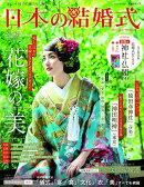 日本の結婚式 No.31