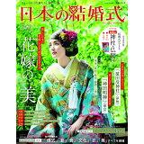 日本の結婚式(No.31) 花嫁の「美」 (生活シリーズ)