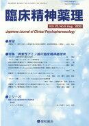 臨床精神薬理(Vol.23 No.8(Aug)