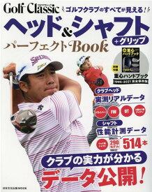 ヘッド&シャフト+グリップパーフェクトBOOK (日本文化出版MOOK Golf Classic)