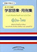 学校で役立つ日・タイ対訳学習語彙・用例集