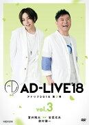 「AD-LIVE2018」第3巻(蒼井翔太×岩田光央×鈴村健一)
