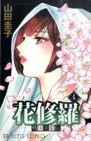 戦国美姫伝花修羅(4)