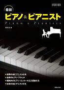 最新 ピアノ&ピアニスト