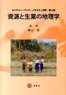 ネイチャー・アンド・ソサエティ研究(第4巻)