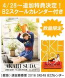 【B2 スクールカレンダー特典】(壁掛) 須田亜香里 2016 SKE48 B2カレンダー【生写真(2種類のうち1種をランダム封…