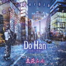 Do Han 〜目眩く世界〜/Song For My...