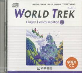 WORLD TREK English Communication 3 学習用CDNew Edit 212 桐原 コ 3 348 (<CD>)
