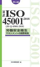 対訳ISO45001:2018(JIS Q 45001:2018)労働安全衛生マネジメントの国際規格 ポケット版