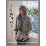 やさしく弾ける浜田省吾ピアノ・ソロ・アルバム (PIANO SOLO)