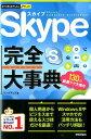 Skype完全大事典 [ リンクアップ ]