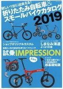 折りたたみ自転車&スモールバイクカタログ2019