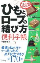 ひもとロープの結び方便利手帳