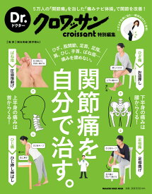 Dr.クロワッサン 関節痛を自分で治す。 5万人の「関節痛」を治した「痛みナビ体操」で関節を改善!ひざ、股関節、足首、足指、肩、ひじ、手首、ばね指…痛みを諦めない。 [ 銅冶英雄 ]