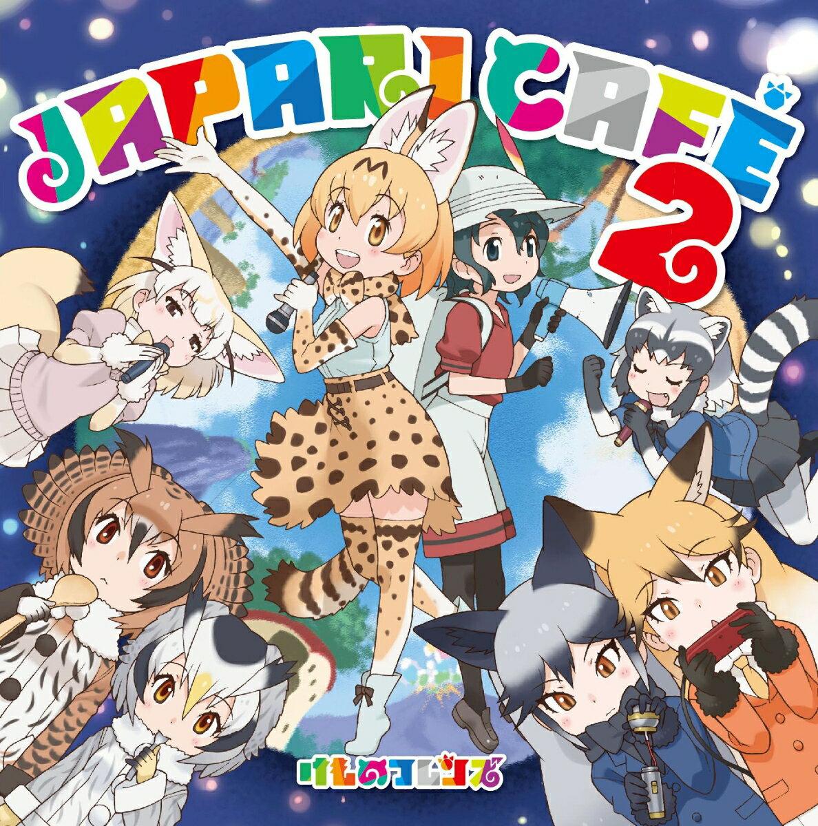 【楽天ブックス限定先着特典】TVアニメ『けものフレンズ』キャラクターソングアルバム「Japari Cafe'2」 (缶バッジ付き) [ けものフレンズ ]