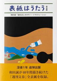 表紙はうたう 完全版 和田誠・「週刊文春」のカヴァー・イラストレーション [ 和田 誠 ]