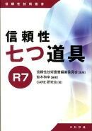 信頼性七つ道具R7
