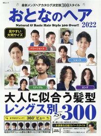 おとなのヘア(2022) 最新メンズヘアカタログ決定版300スタイル (MSムック)