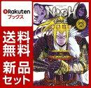 仁王 〜金色の侍〜 1-3巻セット