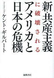 新・共産主義に破壊されるアメリカと日本の危機 [ ケント・ギルバート ]