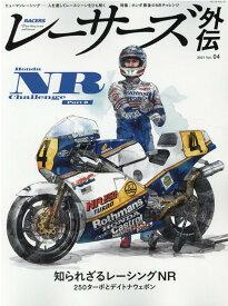 サンエイムック RACERS 外伝 vol.4 The NR project
