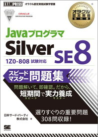 JavaプログラマSilver SE 8スピードマスター問題集 オラクル認定資格試験学習書 (オラクル認定資格教科書) [ 日本サード・パーティ株式会社 ]