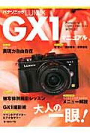 パナソニックLUMIX GX1マニュアル Panasonic LUMIX DMC-GX1 W (日本カメラmook)