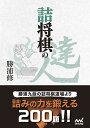詰将棋の達人 (マイナビ将棋文庫) [ 勝浦修 ]