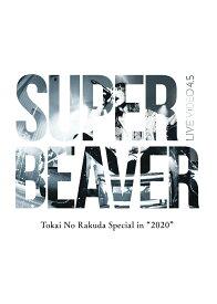 "LIVE VIDEO 4.5 Tokai No Rakuda Special in ""2020""(初回仕様限定盤DVD) [ SUPER BEAVER ]"