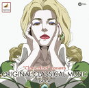 """ClassicaLoid"" presents ORIGINAL CLASSICAL MUSIC Vol.4 アニメ「クラシカロイド」で""ムジーク""となった『ク…"
