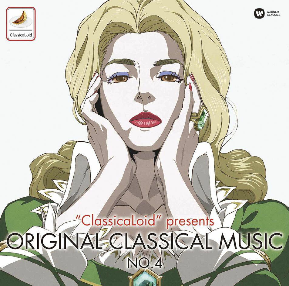 """ClassicaLoid"" presents ORIGINAL CLASSICAL MUSIC Vol.4 アニメ「クラシカロイド」で""ムジーク""となった『クラシック音楽』を原曲で聴いて みる 第四集 [ (クラシック) ]"