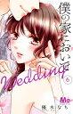 僕の家においで Wedding 6 (マーガレットコミックス) [ 優木 なち ]