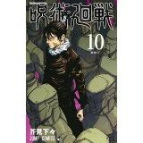呪術廻戦(10) 宵祭り (ジャンプコミックス)