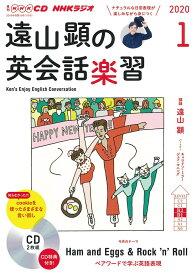 NHK CD ラジオ 遠山顕の英会話楽習 2020年1月号