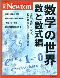 数学の世界 数と数式編 素数、虚数、πなど、数が織りなす不思議な世界 (ニュートンムック Newton別冊)