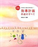 幼稚園わかりやすい指導計画作成のすべて改訂2版