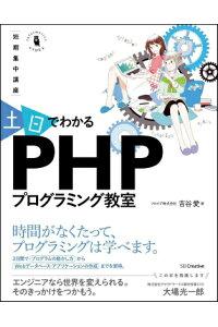 土日でわかるPHPプログラミング教室 短期集中講座